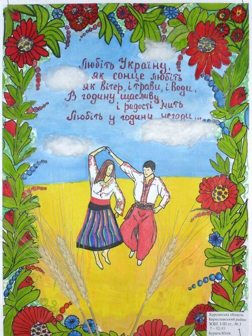 Рисунок люблю свою украину